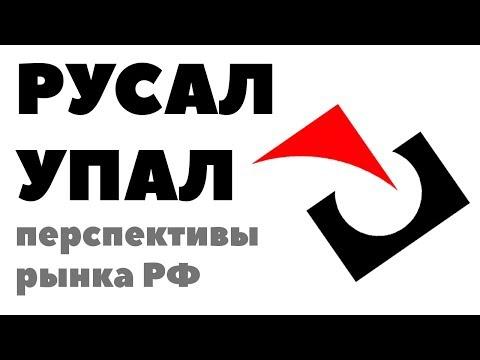 РУСАЛ УПАЛ. Обвал российского рынка акций. Доллар растет!