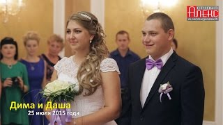 Свадебный клип - Дима и Даша 25 июля 2015 года. Курган