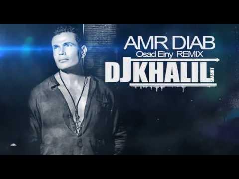 Amr Diab -Osad Einy - Remix قصاد عيني - عمرو دياب ريمكس