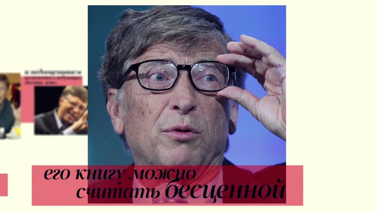 Билл Гейтс Бизнес со Скоростью Мысли Аудиокнига