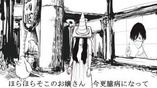 【初音ミク】Nonsense Literature|ナンセンス文学【オリジナルPV】