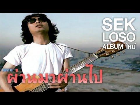 ฟังเพลง - ผ่านมา ผ่านไป เสก โลโซ Sek Loso - YouTube