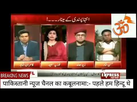 पाकिस्तानी न्यूज चैनल