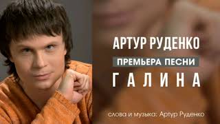 Артур Руденко - Галина (Новинка)