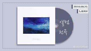 악동뮤지션 항해 ㅣfull album