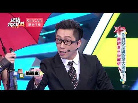 【你有辦法讓觀眾大笑嗎?團體哏王爭霸戰!!】20171009 綜藝大熱門 X SUGAR糖果手機