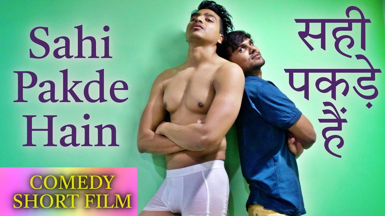 Sahi Pakde hain I सही पकड़े हैं I Comedy Short Film I Homophobia