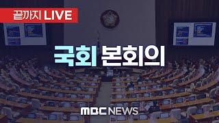 제388회 임시국회 본회의 - [끝까지 LIVE] MB…