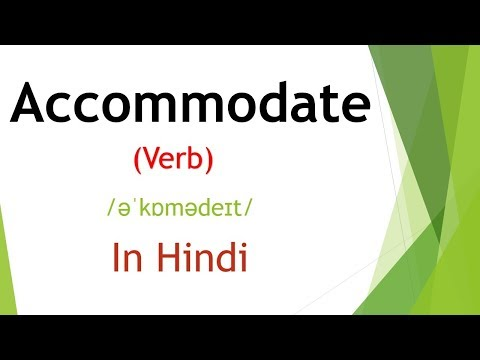 Accommodate meaning in Hindi | English Vocabulary | SSC CGL | IBPS PO | IELTS