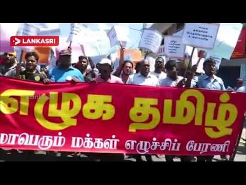 Eluga Tamil Protest in Jaffna
