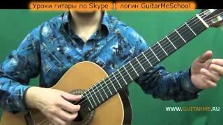 БРИГАДА на гитаре   ВИДЕО УРОК 1 4   Как играть БРИГАДУ на гитаре