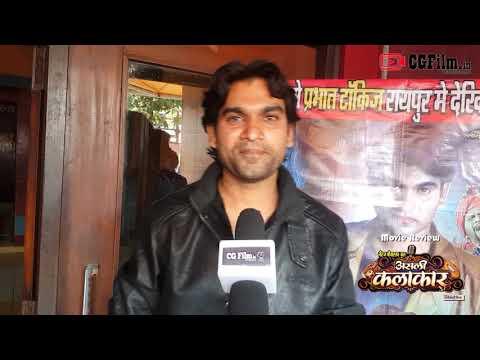 Movie Reviwe Cg Film Actor Bhunesh Sahu II Asli kalakar - असली कलाकार II Chhattisgarhi Film