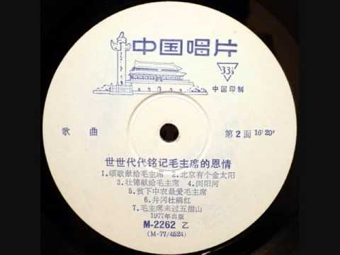 "Historic recording of ""Liuyang River"" (浏阳河) for chorus and orchestra"