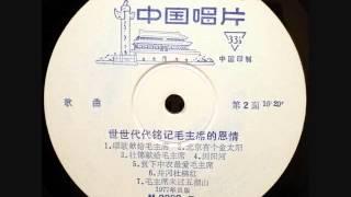 "Historic recording of ""Liuyang River"" (浏阳河) for chorus and orchestra"