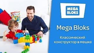 ⭐Классический конструктор для мальчиков в мешке от Mega Bloks⭐Детальный обзор⭐ ✈Toyexpress.com.ua✈