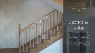 Деревянная лестница на металлокаркасе (ясень)-часть#2(Отделка деревом металлокаркаса(ясень), 2014-10-26T16:09:44.000Z)