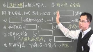 さあ、日本史上有名な「三大改革」の動画ですよ。もう、江戸時代もこの...
