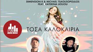 Τόσα καλοκαίρια - Dimension-X And Michael Tsaousopoulos Feat. Katerina Lioliou