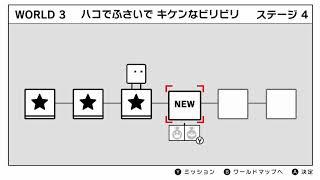 [プレイ動畫] ハコボーイ!& ハコガール!/ BOXBOY! + BOXGIRL!: game-play 09