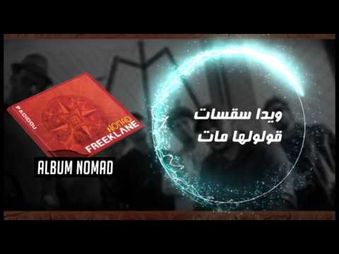 FREEKLANE DOUNIA Album (nomad) - فريكلان دنيا
