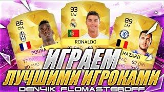 Играем ЛУЧШИМИ ИГРОКАМИ FIFA 16 thumbnail