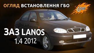 Установка газа на ЗАЗ Lanos 1.4 2012 - Время газа TV.