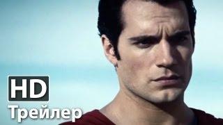 Человек из стали - Русский трейлер | HD