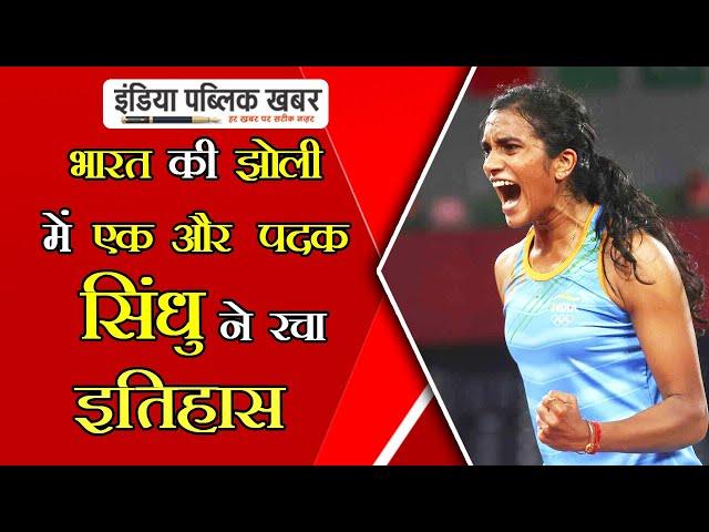 सिंधु ने रचा कीर्तिमान    Today Top 20 News    India Public Khabar