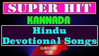 Super Hits Kannada  Hindu Devotional Songs Non Stop