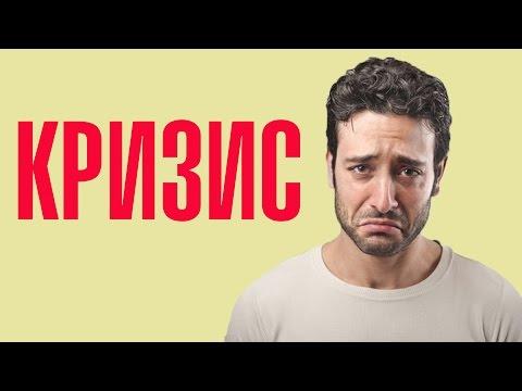 Кризис 30: как пережить? Андрей Курпатов на QWERTY