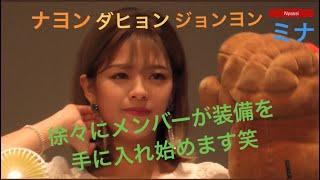 [TWICE]ナヨン,ダヒョン,ジョンヨン,ミナ 可愛いほのぼの動画 サイン会編
