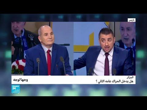 ماذا عن استراتيجية الحراك الشعبي الجزائري في المرحلة المقبلة؟  - 15:01-2020 / 1 / 16