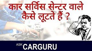 Car Service traps, कैसे बचें, CARGURU Explains, Tata, Maruti, Mahindra, VolksWagen, Hyundai