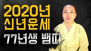 ◆ 뱀띠 신년운세사주 ◆  2020년 77년생 44세 뱀띠 신년운세사주