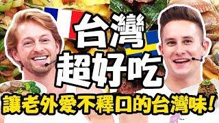 老外認證!美食王國不是叫假的!在台灣沒有最好吃只有更好吃!馬丁 法比歐【2分之一強特映版】