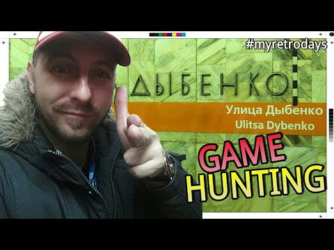 GAME HUNTING  #21 ДЫБЕНКО.