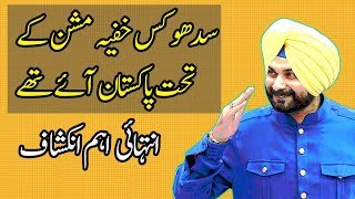 Navjot Singh Sidhu Took a Special Message For Imran Khan and General Bajwa in Pakistan