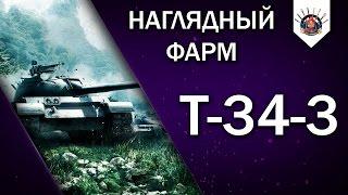 ✅ Т-34-3 - БАУ БАУ  / КАК ФАРМИТ T-34-3