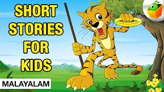 Short Stories for Kids | Kids Stories | Animated Malayalam Stories