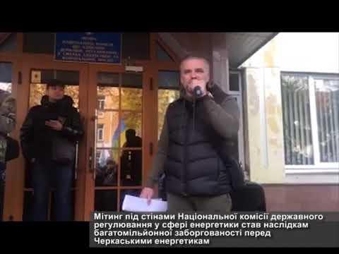 Телеканал АНТЕНА: Черкаські енергетики влаштували мітинг під стінами НКРЄКП в Києві