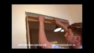 Установка (монтаж) межкомнатной деревянной двери(В ролике кратко показана технология установка устанавливаемых нами межкомнатных деревянных дверей., 2014-02-10T15:16:49.000Z)