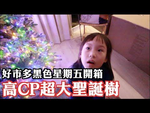 高CP值超巨大聖誕樹!好市多黑色星期五開箱   MOM&DAD