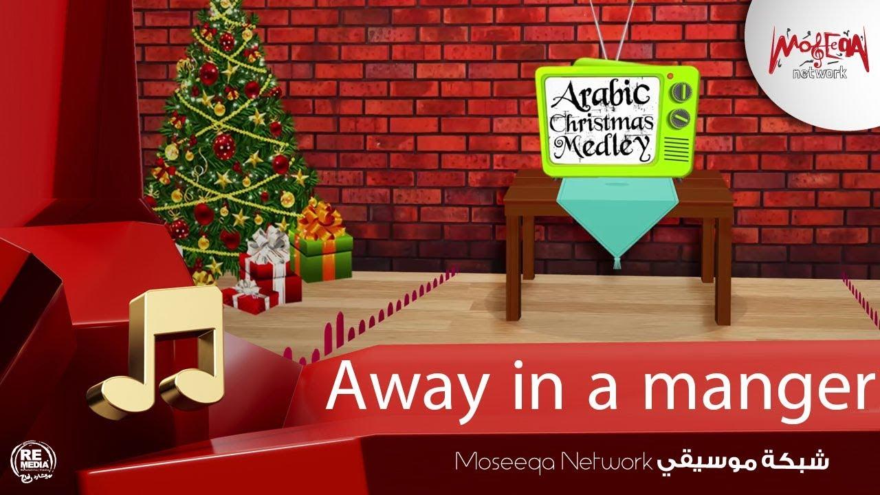 Away in a manger - Oriental أجمل موسيقي الكريسماس الشرقية