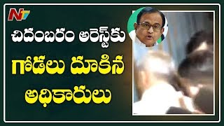 CBI Jumps Wall At Chidambaram's House To Arrest Likely Soon | NTV