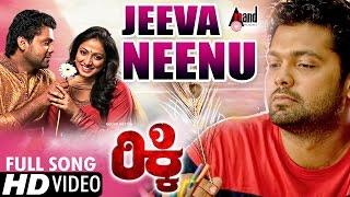 Ricky | Jeeva Neenu | Kannada Video Song | Rakshit Shetty | Haripriya | Arjun Janya | Rishab Shetty