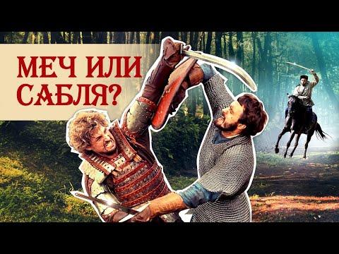 Меч или сабля: почему рыцари не использовали сабли?
