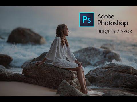 Видеокурс по Photoshop. Вводный урок