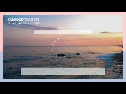 [KARAOKE/THAISUB] Lee Sora (이소라) - Track 9 | 🌈