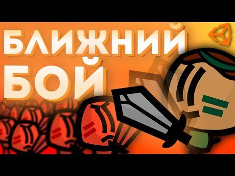 БЛИЖНИЙ БОЙ В UNITY / 2D ШУТЕР #2 / Unity 2D Уроки Создание Игр