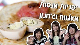 יפניות מנסות מלאווח וג׳חנון /Japanese try Israeli food